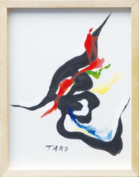 岡本太郎画額「色 遊ぶ字より」/Taro Okamoto