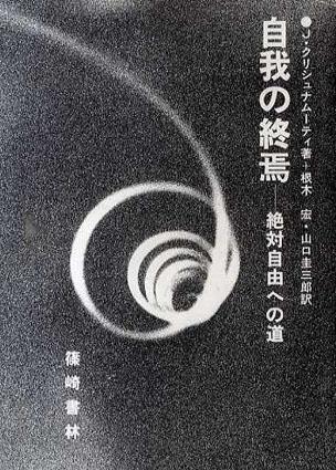 自我の終焉 絶対自由への道/J.クリシュナムーティ 根木宏/山口圭三郎訳