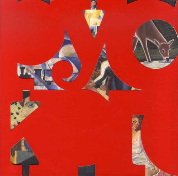 青春のロシア・アヴァンギャルド モスクワ市立近代美術館所蔵 /マレーヴィチ/シャガール/ゴンチャローヴァ/アルキペンコ他