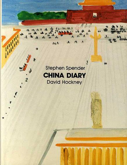 デヴィッド・ホックニー チャイナ・ダイアリー China Diary/David Hockney / Stephen Spender