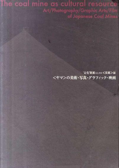 〈ヤマ〉の美術・写真・グラフィック・映画 文化資源としての〈炭鉱〉展/