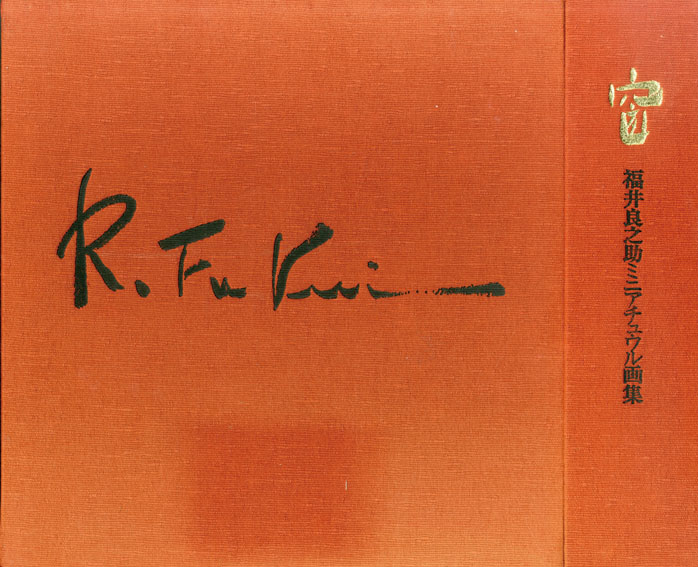 /Ryounosuke Fukui