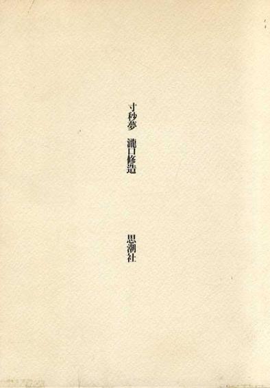 寸秒夢/瀧口修造