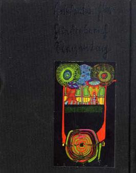 フンデルトヴァッサー Hundertwasser 1977 東京/