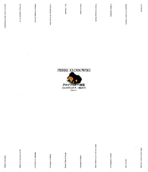 クロソフスキー画集/ジャック・アンリク/クロソフスキー 小倉正史訳