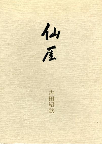 仙厓/古田紹欽
