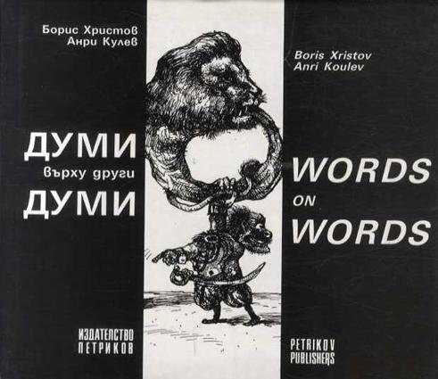 Words on Words/Boris Xristov