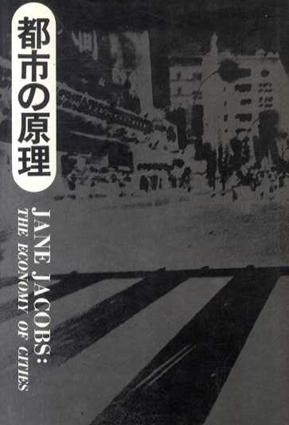 都市の原理/ジェーン・ジェコブス 中江利忠/加賀谷洋一訳
