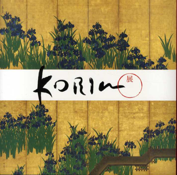Korin展 国宝「燕子花図」とメトロポリタン美術館所蔵「八橋図」/