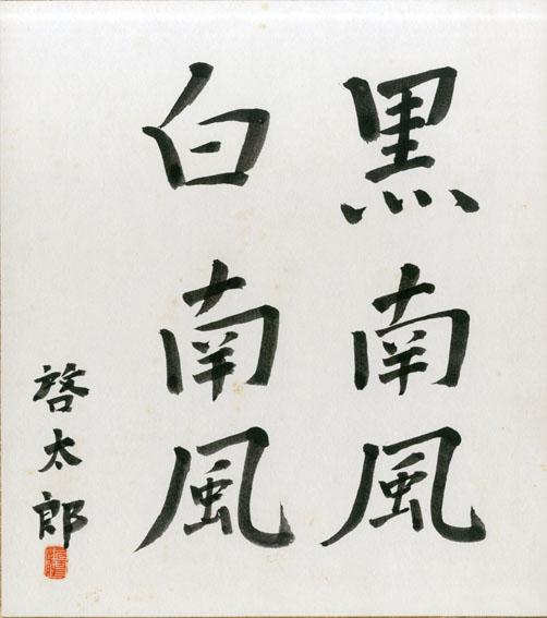 近藤啓太郎色紙/