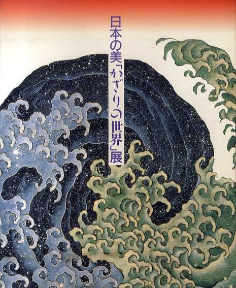 日本の美「かざりの世界」展/カタログ編集委員会編