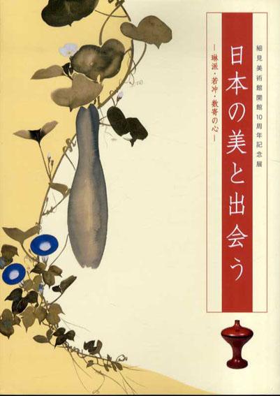 日本の美と出会う 琳派・若冲・数寄の心 細見美術館開館10周年記念展/