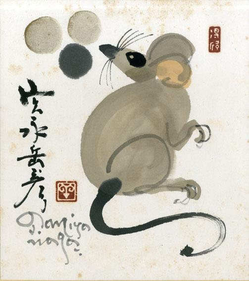 宮永岳彦色紙「鼠」/