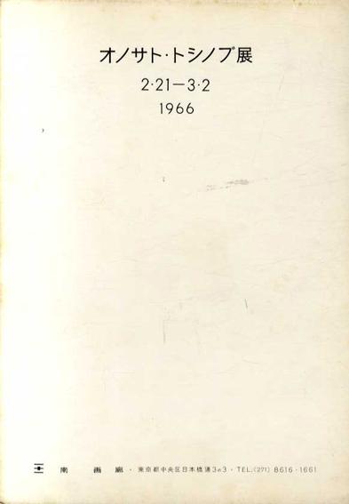 オノサト・トシノブ展 2.21-3.2 1966/