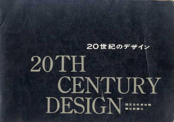 20世紀のデザイン展 ヨーロッパとアメリカ/国立近代美術館