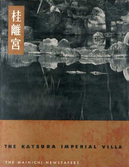 桂離宮 The Katsura Imperial Villa/堀口捨巳 佐藤辰三写真