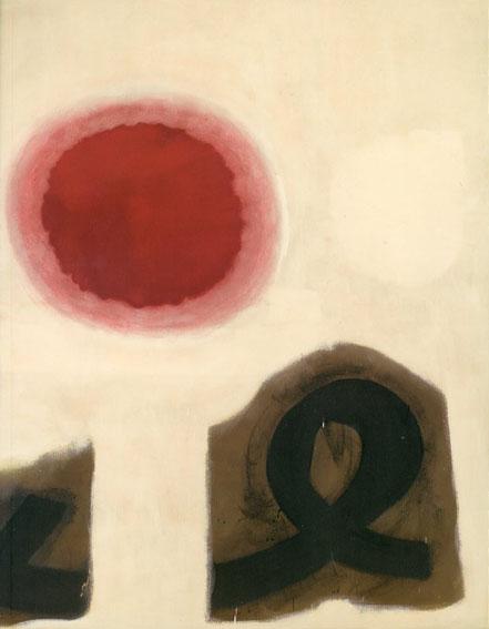 アドルフ・ゴットリーブ Adolph Gottlieb Paintings from Four Decades/Lilly Wei