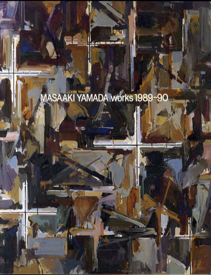 山田正亮 Masaaki Yamada Works 1989-90/