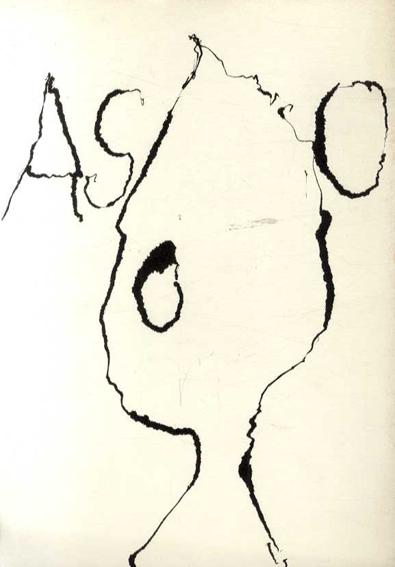 麻生三郎展 1990/