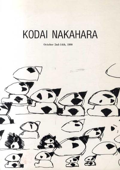 中原浩大 Kodai Nakahara October 2nd-14th,1990/