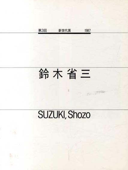 第3回新世代展1987 鈴木省三 Suzuki,Shozo /