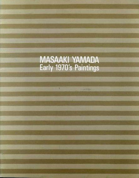 山田正亮 Masaaki Yamada Early 1970's Paintings/