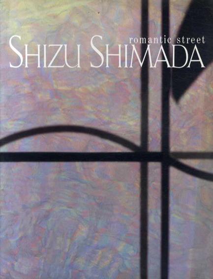 島田しづ展 ロマンチック街道 Shizu Shimada/嶋田しづ