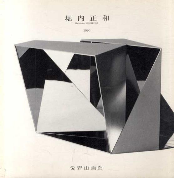 堀内正和 Masakazu Horiuchi 1990/