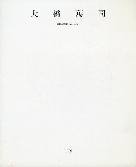大橋篤司/