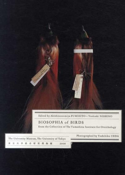 鳥のビオソフィア Biosophia of Birds/秋篠宮文人/西野嘉章編 上田義彦写真