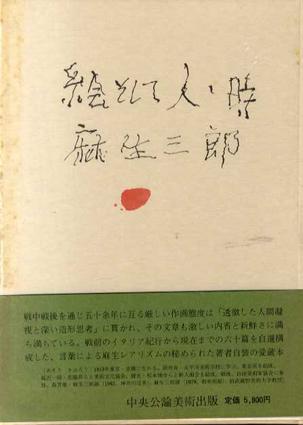 絵そして人、時/麻生三郎