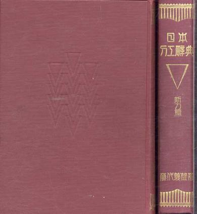 日本刀工辞典 古刀編・新刀編 2冊揃い/藤代義雄/藤代松雄