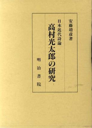 日本近代詩論 高村光太郎の研究/安藤靖彦