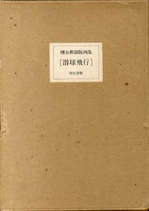 棚谷勲銅版画集「潜球飛行」/草森紳一 解説