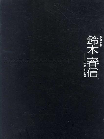 鈴木春信 青春の浮世絵師 江戸のカラリスト登場/小林忠監修