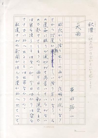 串田孫一草稿「秋潦」/Magoichi Kushida