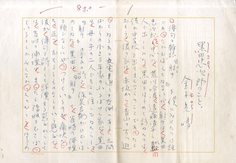 金子光晴草稿「黒田忠次郎のこと」/Mitsuharu Kaneko