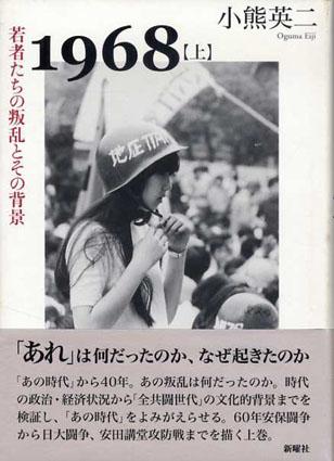 1968 上 若者たちの叛乱とその背景/小熊英二