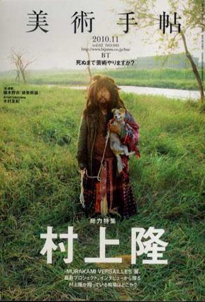 美術手帖 2010.11 No.945 村上隆/