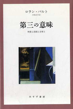第三の意味 映像と演劇と音楽と/ロラン・バルト 沢崎浩平訳