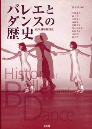バレエとダンスの歴史 欧米劇場舞踊史/鈴木晶編