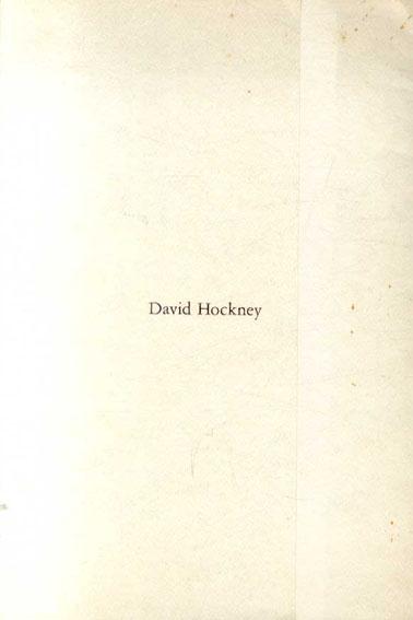 デヴィッド・ホックニー David Hockney/David Hockney