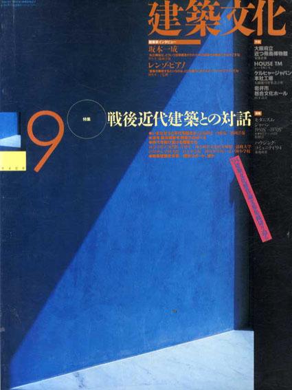 建築文化 1994年9月号 No.575 戦後近代建築との対話/