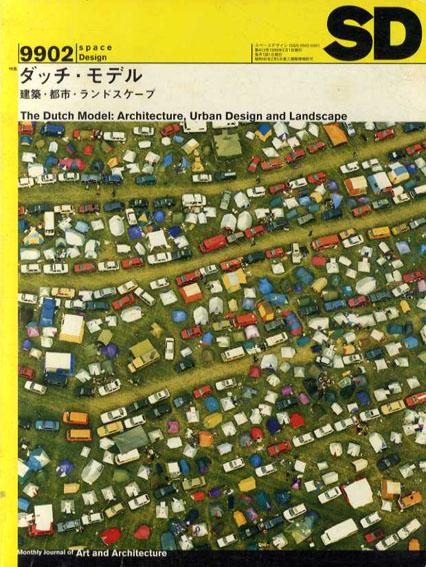 SD スペースデザイン No.413 1999年2月号 特集:ダッチ・モデル 建築・都市・ランドスケープ/