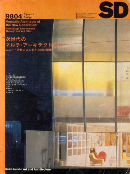 SD スペースデザイン No.403 1998年4月号  特集:次世代のマルチ・アーキテクトたち/
