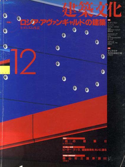 建築文化 1994年12月号 No.578 モダニズム再読 ロシア・アヴァンギャルドの建築/