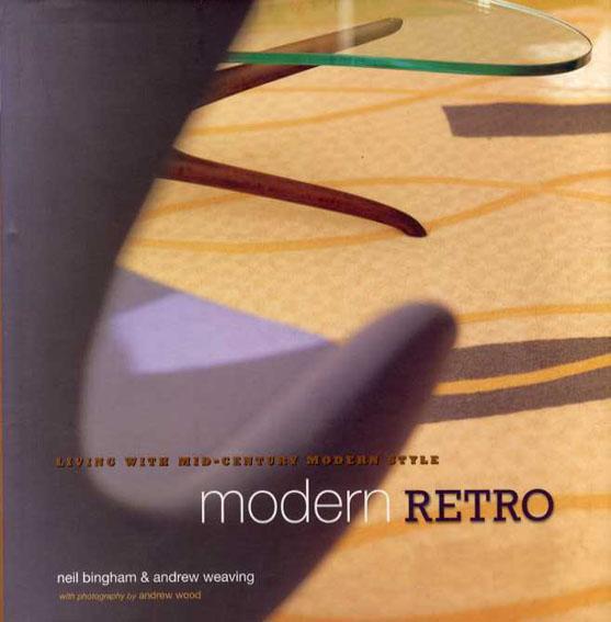 モダン・レトロ Modern Retro: Living With Mid-Century Modern Style/Neil Bingham/Andrew Weaving Andrew Wood写真