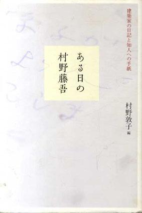 ある日の村野藤吾 建築家の日記と知人への手紙/村野敦子