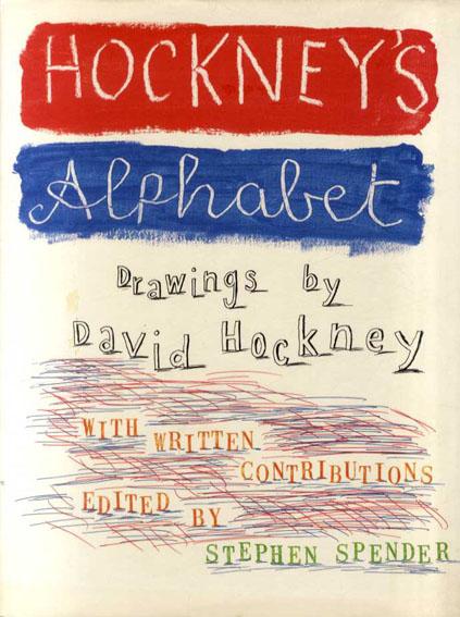 ディヴィッド・ホックニー Hockney's Alphabet/Stephen Spender編