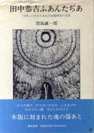 田中恭吉ふあんたぢあ 「月映」に生きたある夭折版画家の生涯/窪島誠一郎